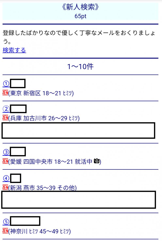 ミントC!Jメール 新人検索