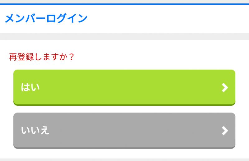 ミントC!メール 再登録