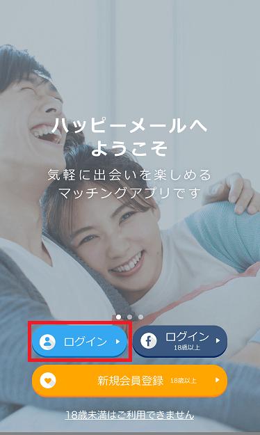 ハッピーメール アプリ ログイン