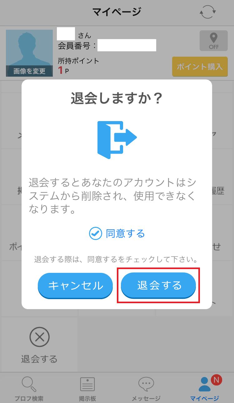ハッピーメール アプリ 退会