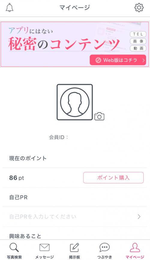 Jメール アプリ ログイン