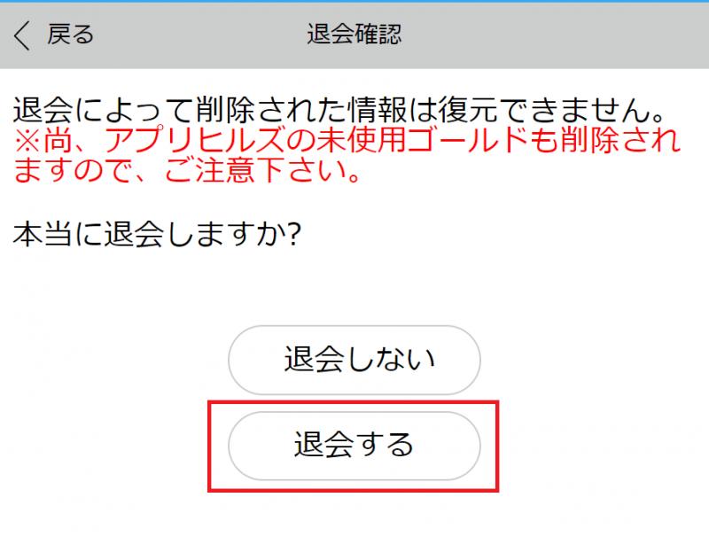退会フォーム ハッピーメール