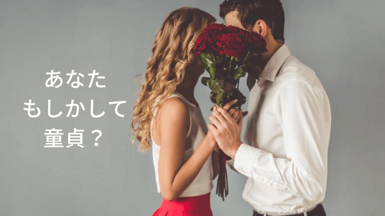 童貞を彼氏にするメリット